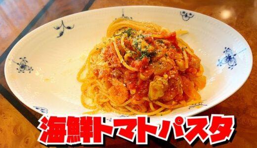私流❤️海鮮トマトパスタ