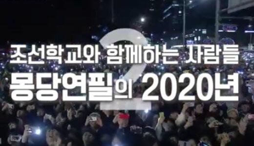 「2020年モンダンヨンピル活動映像」を公開