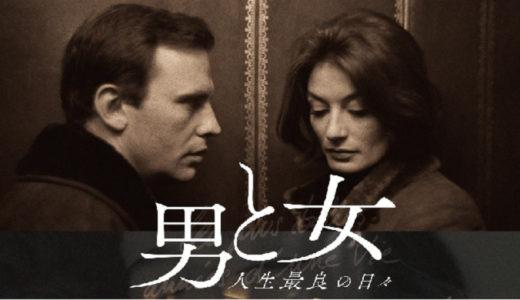 Coffee Break☕️「男と女」映画音楽