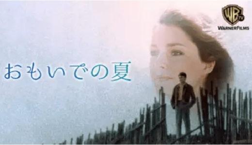Coffee Break☕️「おもいでの夏」映画音楽