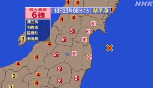 昨夜の地震はちょっと怖かった