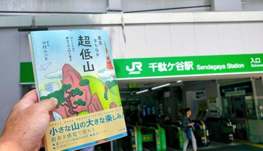 「東京まちなか超低山」ー都会の低山100を登る