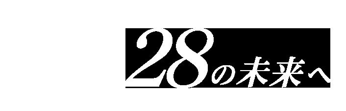 28の未来へ