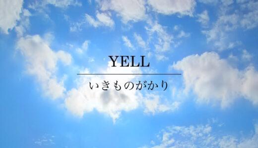 「YELL 」いきものがかり