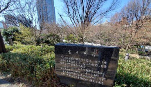 街ぶら探訪~山手線沿線①かつての浄水場ー新宿中央公園