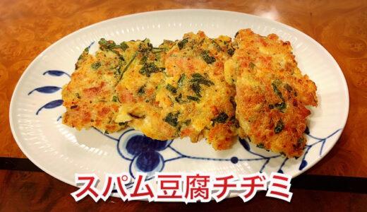 私流❤️スパム豆腐チヂミ