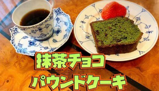 私流❤️抹茶チョコパウンドケーキ