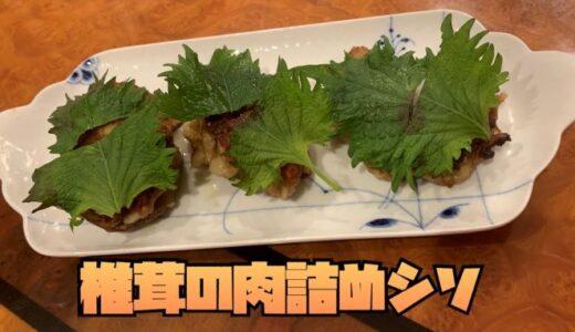 私流❤椎茸の肉詰めシソ