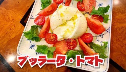 私流❤️ブッラータ・トマト