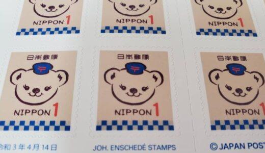 新しい1円切手をゲット