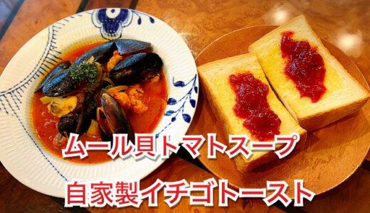 私流❤️ムール貝トマトスープとイチゴジャムトースト
