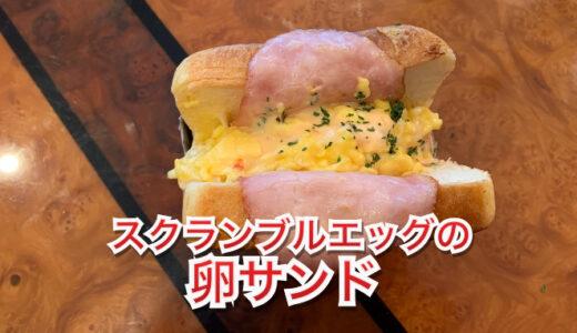 私流❤️スクランブルエッグの卵サンド