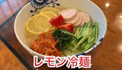 私流❤️レモン冷麺