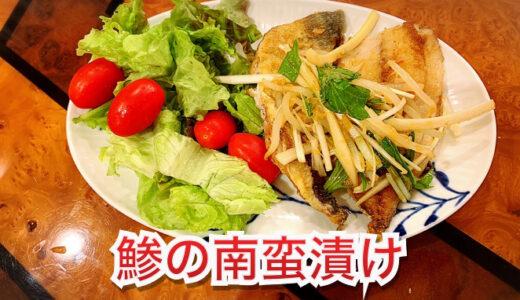 私流❤️鯵の南蛮漬け・鶏ハム南蛮漬け