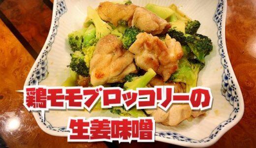 私流❤️鶏ももブロッコリーの生姜味噌