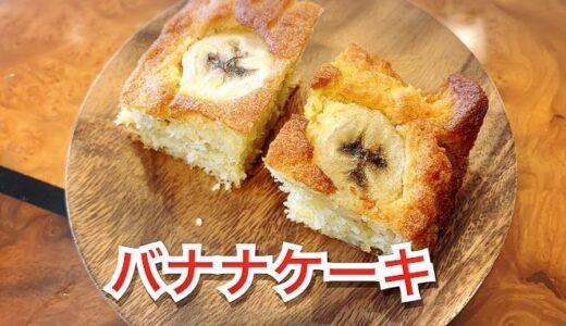 私流❤️誰でも簡単に作れるバナナケーキ