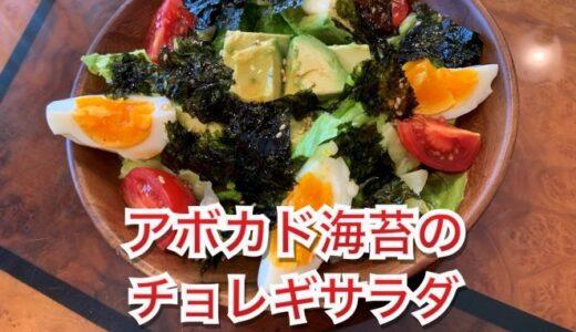 私流❤️アボカド海苔のチョレギサラダ
