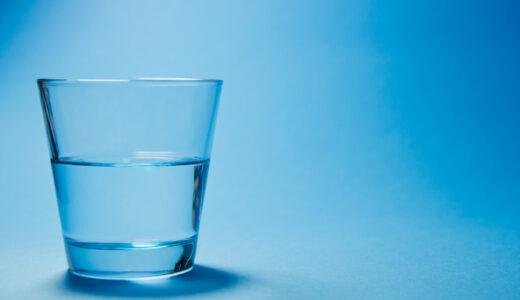 若く楽しく美しく(84)ー半分のコップの水