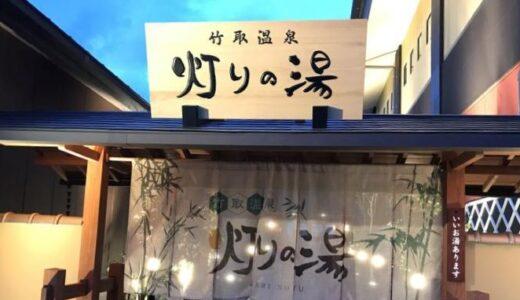 癒しの湯⑪ー「竹取温泉  灯りの湯」