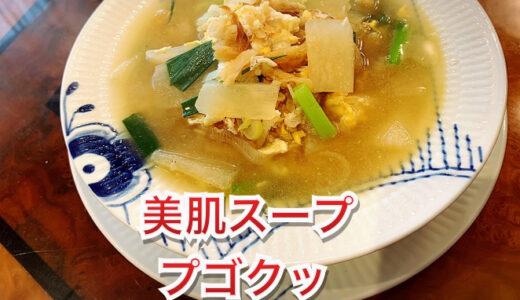 私流❤️美肌スープ・プゴクッ(북어국)