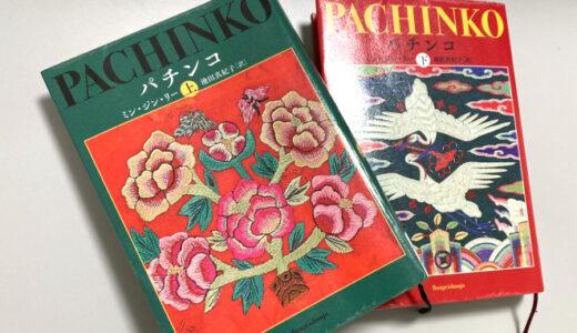 小説「PACHINKO」を読んで
