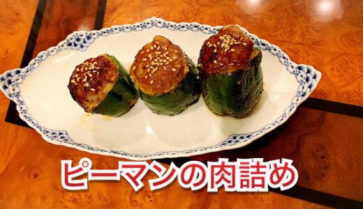 私流❤️ピーマンの肉詰め中華風