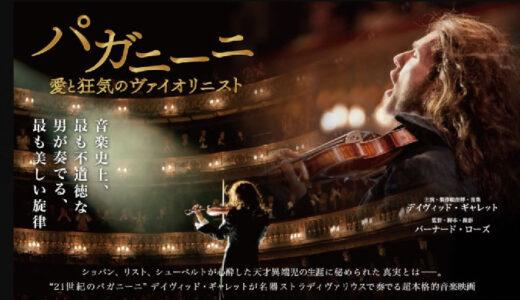 Coffee Break☕️「パガニーニ/24の奇想曲」クラシック音楽