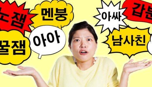 韓国の新語「初級編」