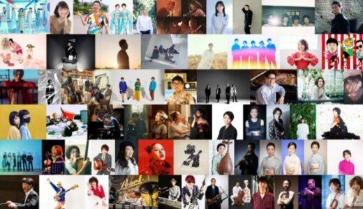 梁邦彦「日比谷音楽祭2021」にビデオ参加