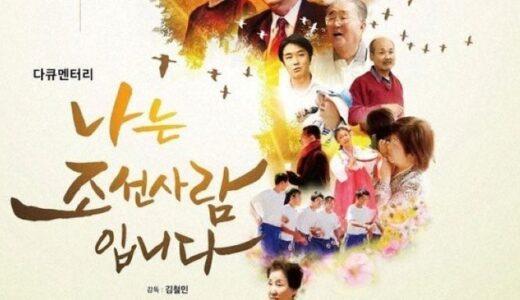 「나는 조선사람입니다」映画上映会のお知らせ