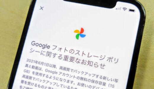 Google フォトの「高画質・容量無制限」は今月5月末で終了します