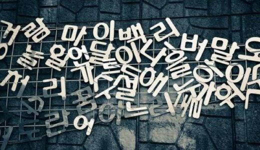 韓国の新語「外来語編」