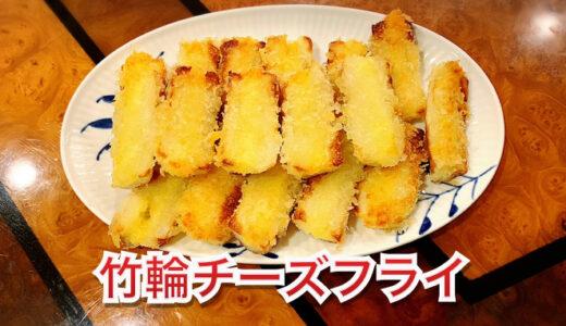 私流❤️竹輪チーズフライ