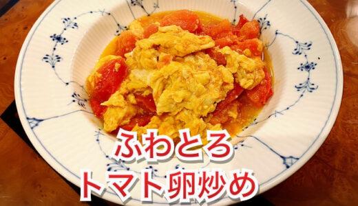 私流❤️ふわとろトマト卵炒め