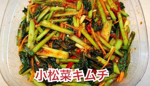 私流❤️小松菜キムチ