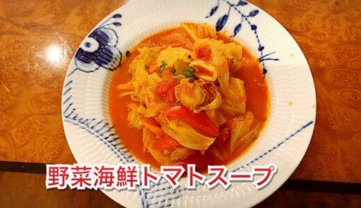 私流❤️野菜海鮮トマトスープ