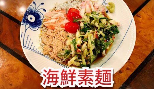 私流❤️海鮮素麺