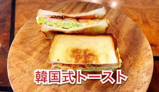 私流❤️韓国式トースト・キャベツ、チーズ、ハム、卵