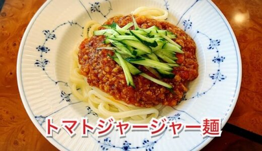 私流❤️トマトジャージャー麺