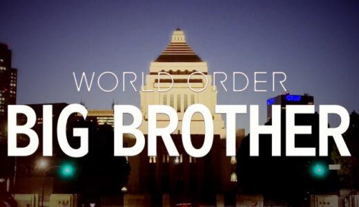"WORLD ORDER ""BIG BROTHER"""
