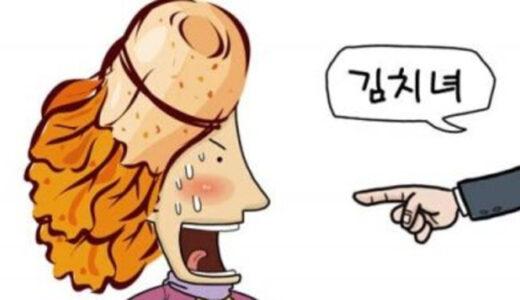 韓国の新語「人物編」
