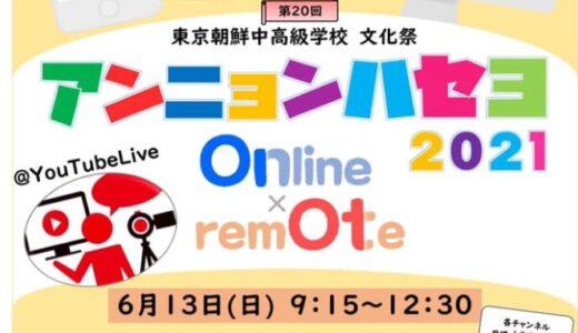 今年の東京朝高文化祭はオンラインで