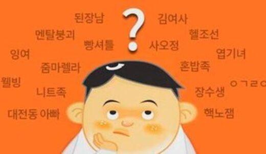 韓国の新語「恋愛編」