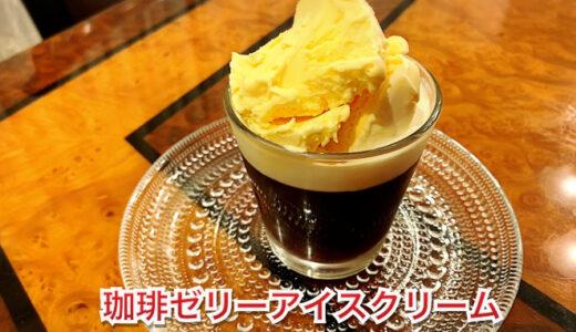 私流❤珈琲ゼリーアイスクリーム