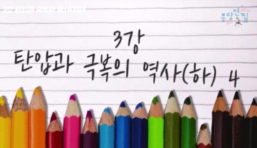 【特別講義】第3講 朝鮮学校、弾圧と克服の歴史(下4)