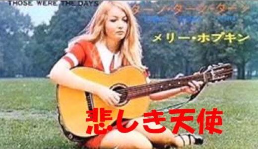 Coffee Break☕️「悲しき天使」🇷🇺ロシア歌謡曲