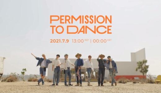 「パーミッション・トゥ・ダンス」BTS