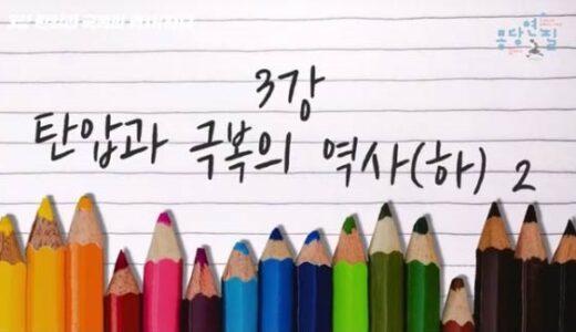 【特別講義】第3講 朝鮮学校、弾圧と克服の歴史(下2)