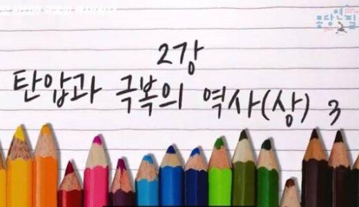 【特別講義】第2講 朝鮮学校、弾圧と克服の歴史(上3)
