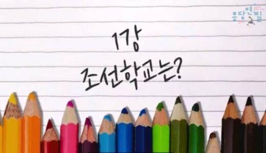 【特別講義】第1講 朝鮮学校は?